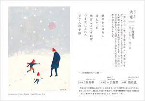 illust-daikan_l3