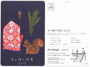 冬の贈り物展 2013.doc