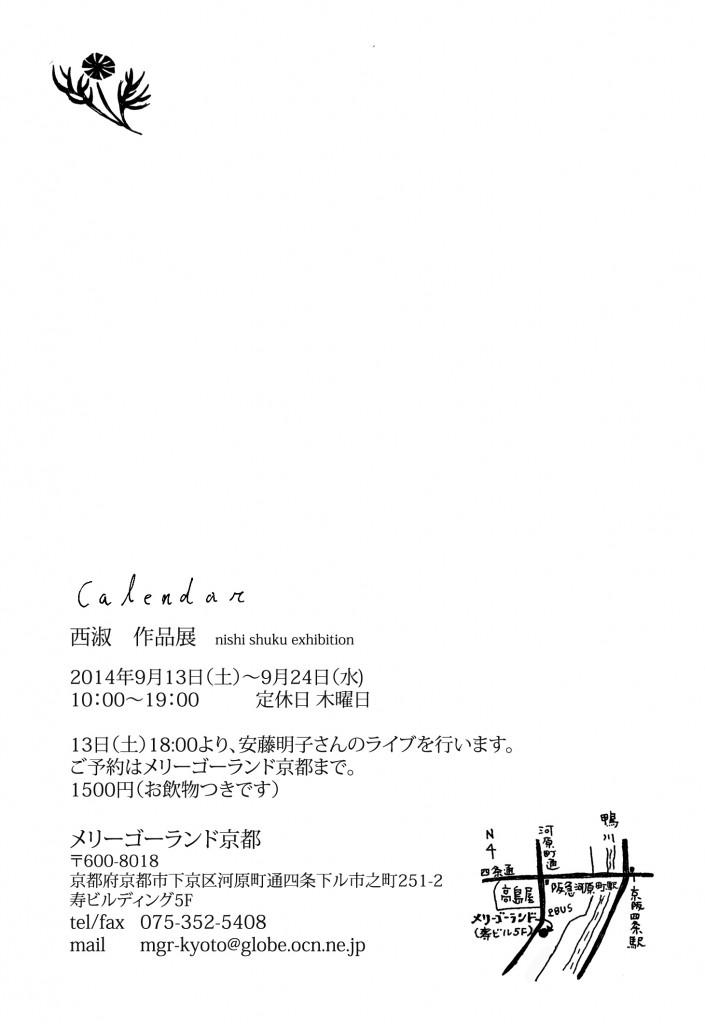 nishishuku_dm_ura