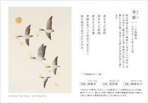 illust-kanro_l1