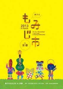 web_Kyoto2013-momiji-Front-279x390