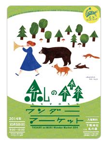 tadasunomori-flyer